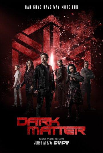 Чёрная материя  /  Тёмная материя (сериал 2015 – 2017) Dark Matter