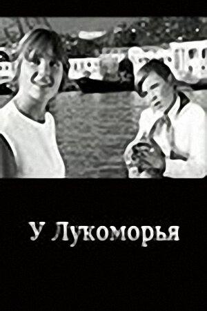 У Лукоморья (1969) полный фильм онлайн