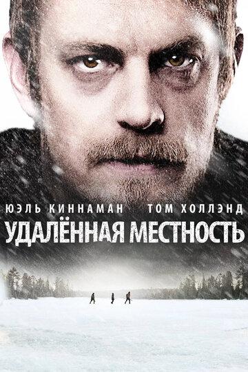 Фильм Удалённая местность