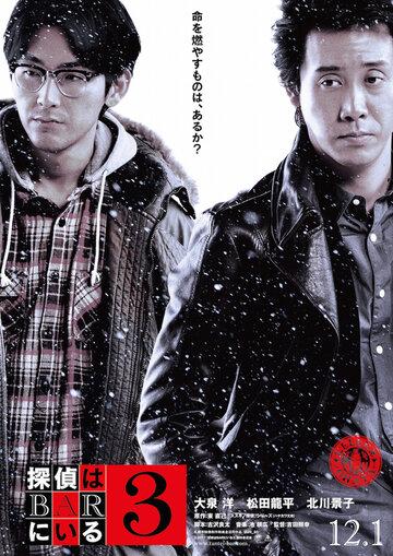 Детективы из бара 3 / Tantei wa bar ni iru 3 (2017)