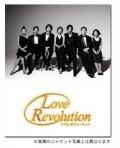 Любовная революция (2001)