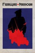 Годовщина революции (Godovshchina revolyutsii)