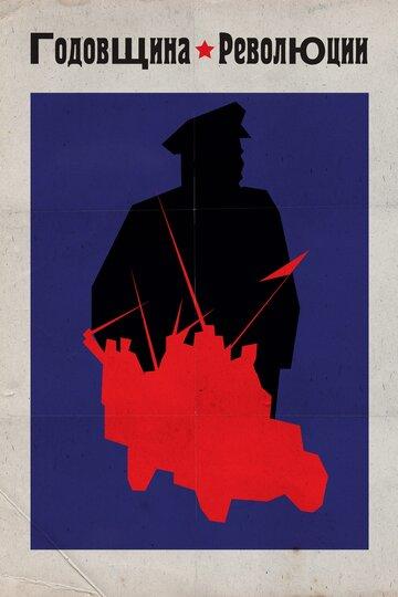 Годовщина революции (1918)