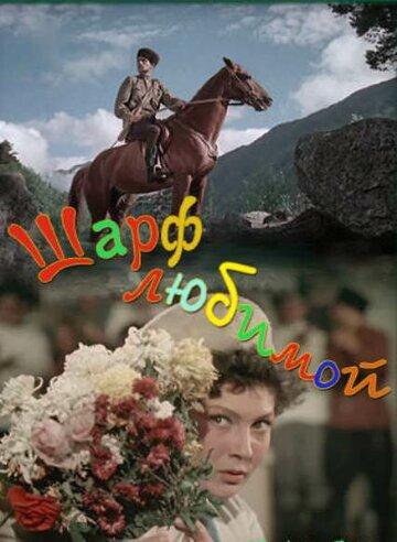 Шарф любимой (1955) полный фильм онлайн