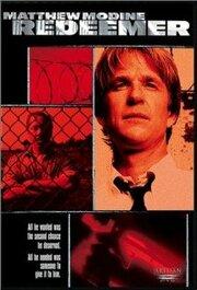 Спаситель (2002)