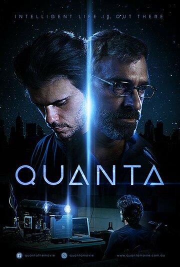 Кванта (2014)