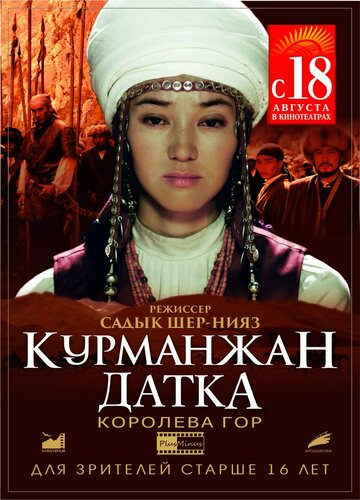 Курманжан Датка. Королева гор