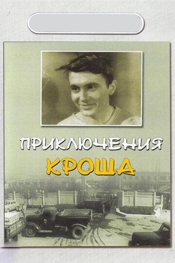 Приключения Кроша (1962)