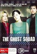 Отдел призраков (2005)