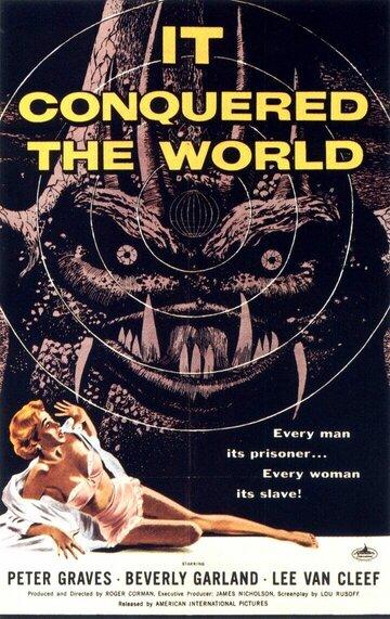 Это покорило мир (1956)