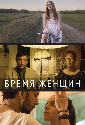 Время женщин (2018)