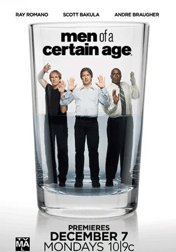 Мужчины среднего возраста (2009)