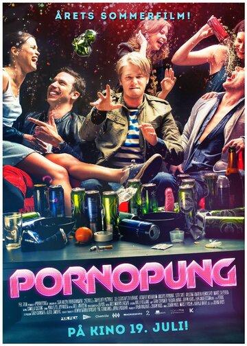 Порнояйца (Pornopung)