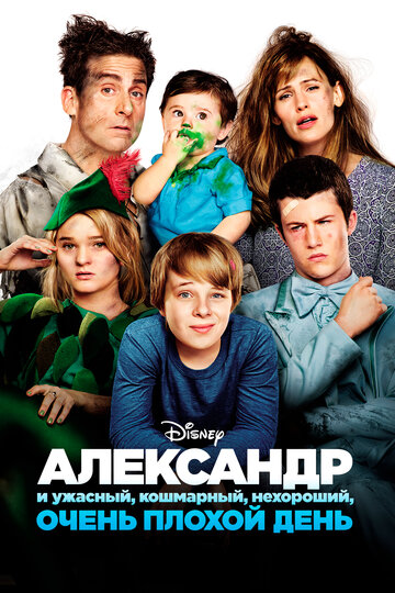 ��������� � �������, ���������, ���������, ����� ������ ���� (Alexander and the Terrible, Horrible, No Good, Very Bad Day)