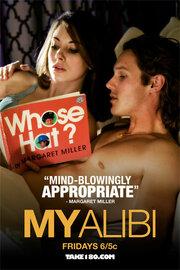 Мое алиби (2008)