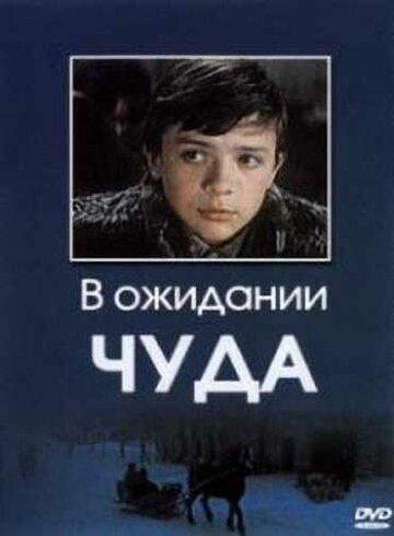 В ожидании чуда (1975)
