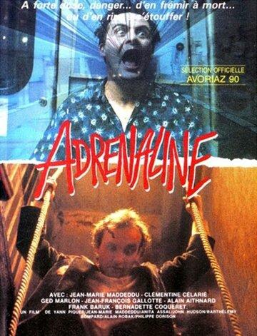 Коридор (1989)