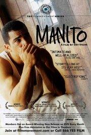 Смотреть онлайн Манито