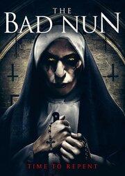 Плохая монахиня (2018)