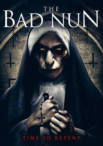 Плохая монахиня (2019)