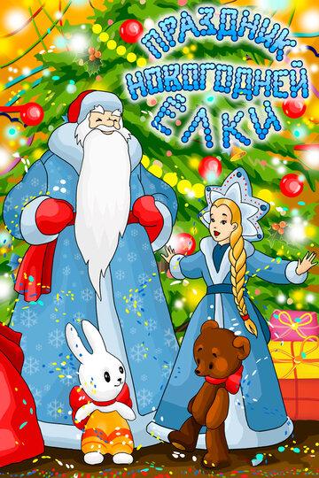 Праздник новогодней елки (1991)