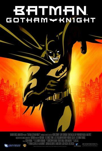 Бэтмен: Рыцарь Готэма смотреть онлайн