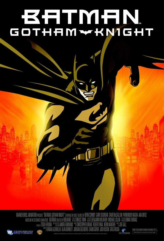 Бэтмен: Рыцарь Готэма (видео)