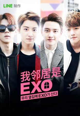 EXO по соседству дорама