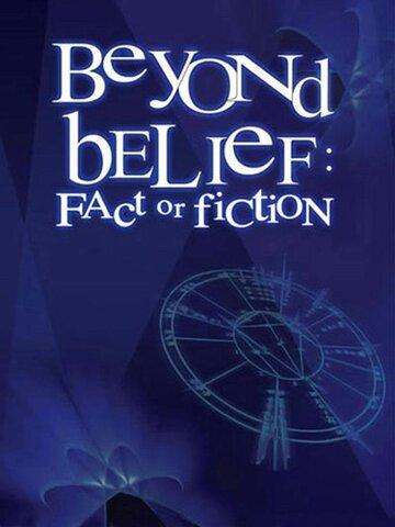 Вне веры: Правда или ложь (1997) полный фильм
