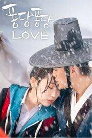Брызги любви (2015)