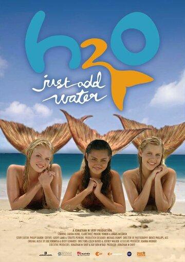 H2O: Просто добавь воды (H2O: Just Add Water)