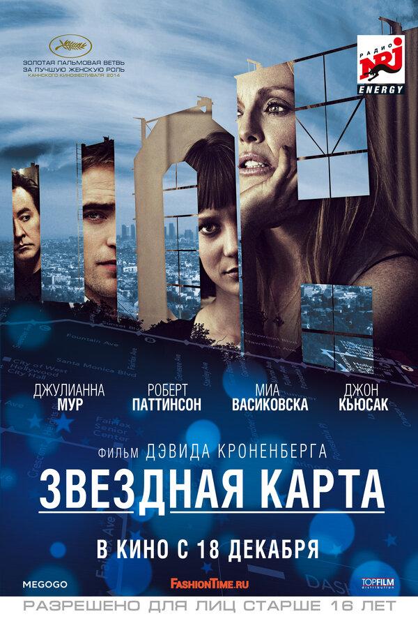 Отзывы к фильму – Звездная карта (2014)