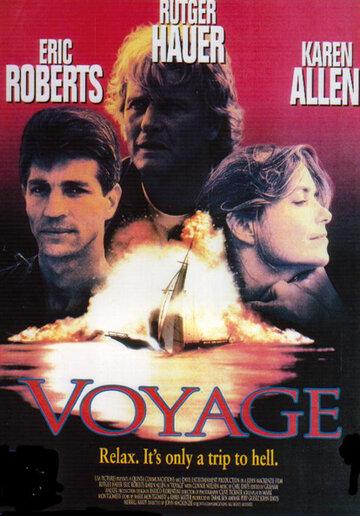 Путешествие (Voyage)