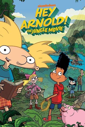 Эй, Арнольд! Приключения в джунглях / Hey Arnold: The Jungle Movie. 2017г.