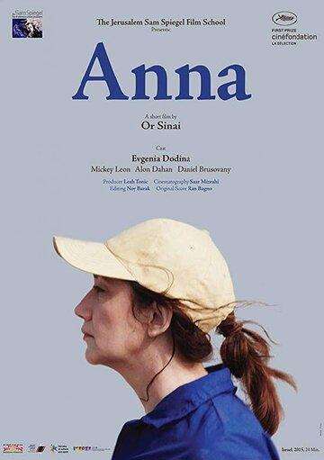 Анна (2016) полный фильм онлайн
