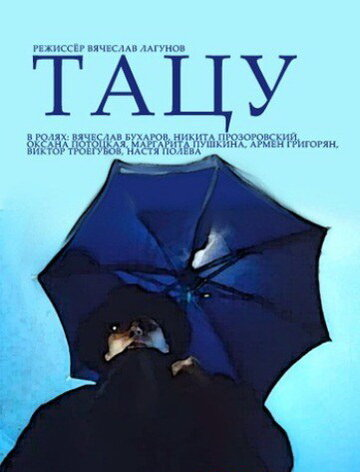 Тацу (1994) полный фильм