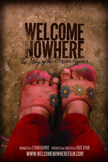 Добро пожаловать в никуда