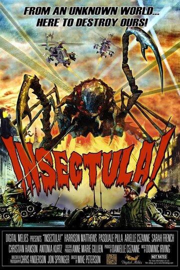 Инсектула!