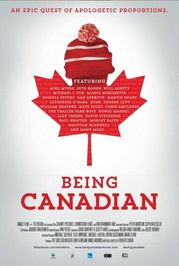 Быть канадцем (2015)