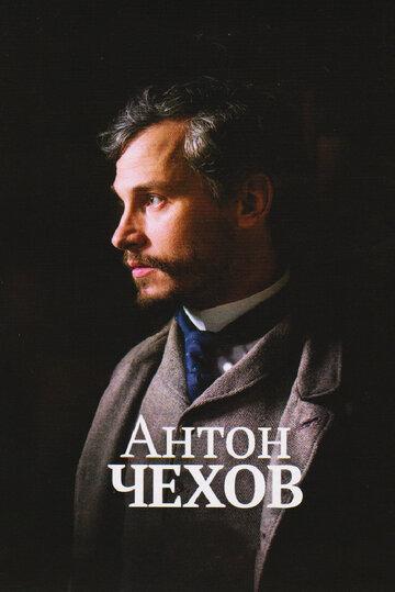 Антон Чехов / Anton Tchékhov 1890 (2015)