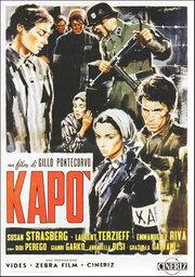 Капо (1960)