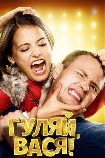 фильм Гуляй, Вася
