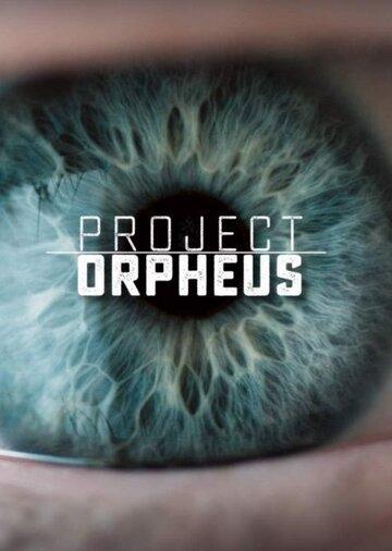 Проект «Орфей» 2016   МоеКино