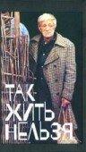 Так жить нельзя (1990) — отзывы и рейтинг фильма
