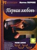 Первая любовь (2003) — отзывы и рейтинг фильма