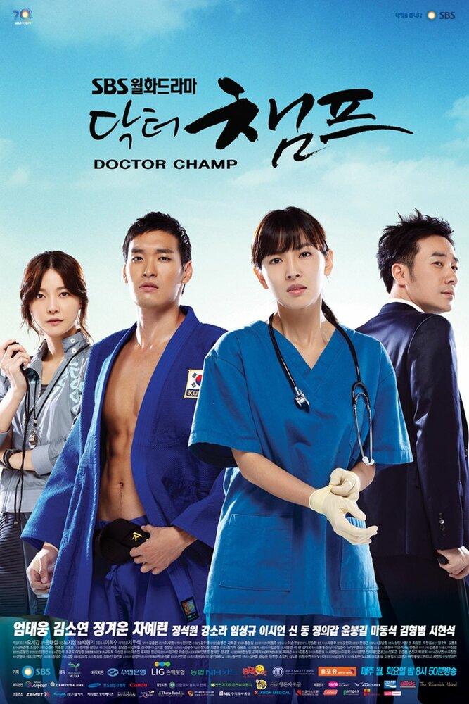 728245 - Доктор чемпионов ✦ 2010 ✦ Корея Южная