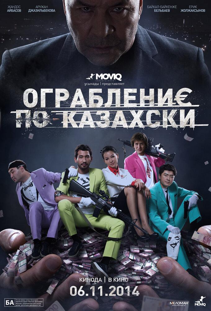 Казахски эро филым