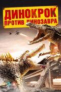 Динокрок против динозавра (Dinocroc vs. Supergator)