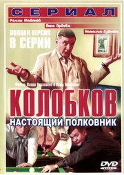 Колобков. Настоящий полковник! (2007)
