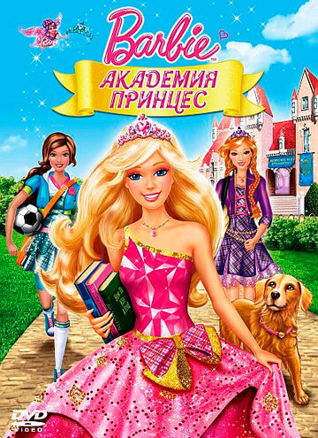 �����: �������� �������� (Barbie: Princess Charm School)
